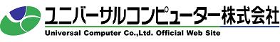ユニバーサルコンピューター株式会社
