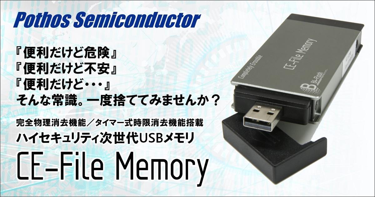 CE-File Memory