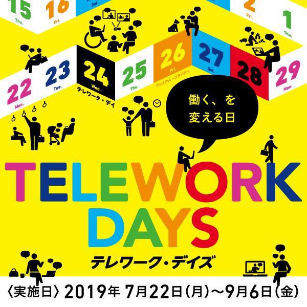 テレワーク・デイズ 2019 | ユニバーサルコンピューター株式会社